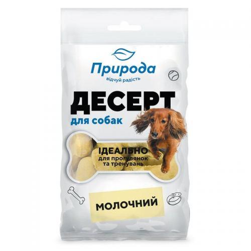 Ласощі для собак Природа Десерт «Молочний» 100 г