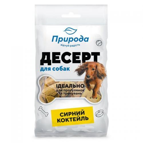 Ласощі для собак Природа Десерт «Сирний коктейль» 100 г